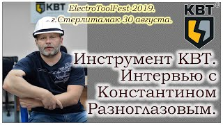 КВТ on ElectroToolFest-2019. Interview with Konstantin Raznoglazov!