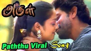 Arul songs | Arul | Tamil Movie Video Songs | Paththu Viral video song | Harris Jeyaraj best Melody