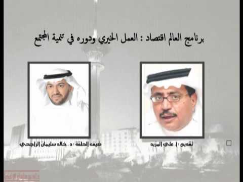 د.خالد الراجحي - دورالعمل الخيري في التنمية الإجتماعية