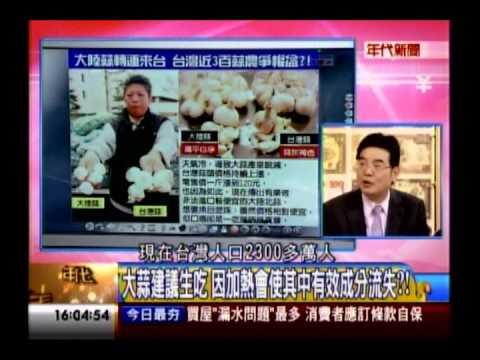 年代向錢看:食在愛台灣 在地百種好滋味?!(1/4a) 20140106