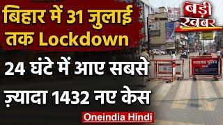 Bihar में 31 July तक Lockdown, 24 घंटे में Coronavirus के 1432 नए मरीज | Covid-19 | वनइंडिया हिंदी