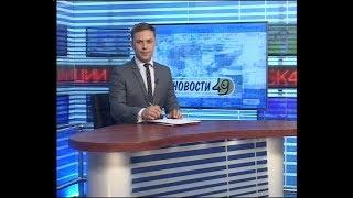 """Новости Новосибирска на канале """"НСК 49"""" // Эфир 31.07.17"""