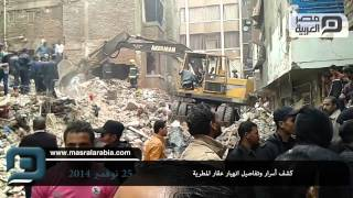 preview picture of video 'مصر العربية | كشف أسرار وتفاصيل انهيار عقار المطرية'