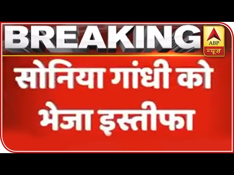 Scindia Resigns From Congress, Writes To Sonia | ABP News
