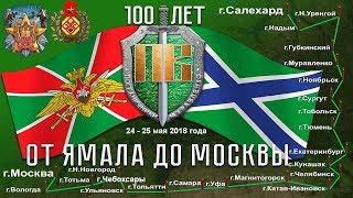 "Эстафета ""Ямал  - Чебоксары -  Москва"""