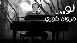مازيكا مروان خوري - لو ( برنامج كل يوم جمعة ) - Law - Marwan Khoury تحميل MP3