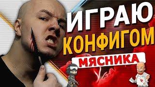 ИГРАЮ КОНФИГОМ РУССКОГО МЯСНИКА В  CS:GO  - РУССКИЙ МЯСНИК В ШОКЕ!