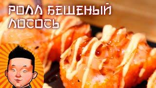 Ролл Бешеный Лосось   Суши Лосось   rabid salmon sushi