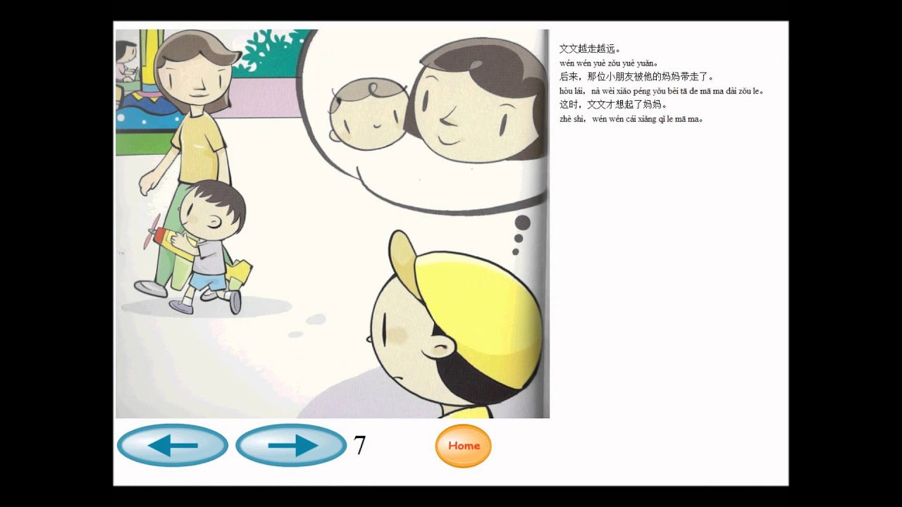 Chinese Book for Kids (Read to me) - Being Lost 迷路