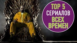 ТОП 5 СЕРИАЛОВ ВСЕХ ВРЕМЕН   TOP 5 BEST TV SERIES OF ALL TIME
