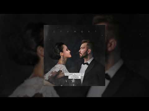Dенис Клявер & Слава - Дружба? / OFFICIAL AUDIO 2019