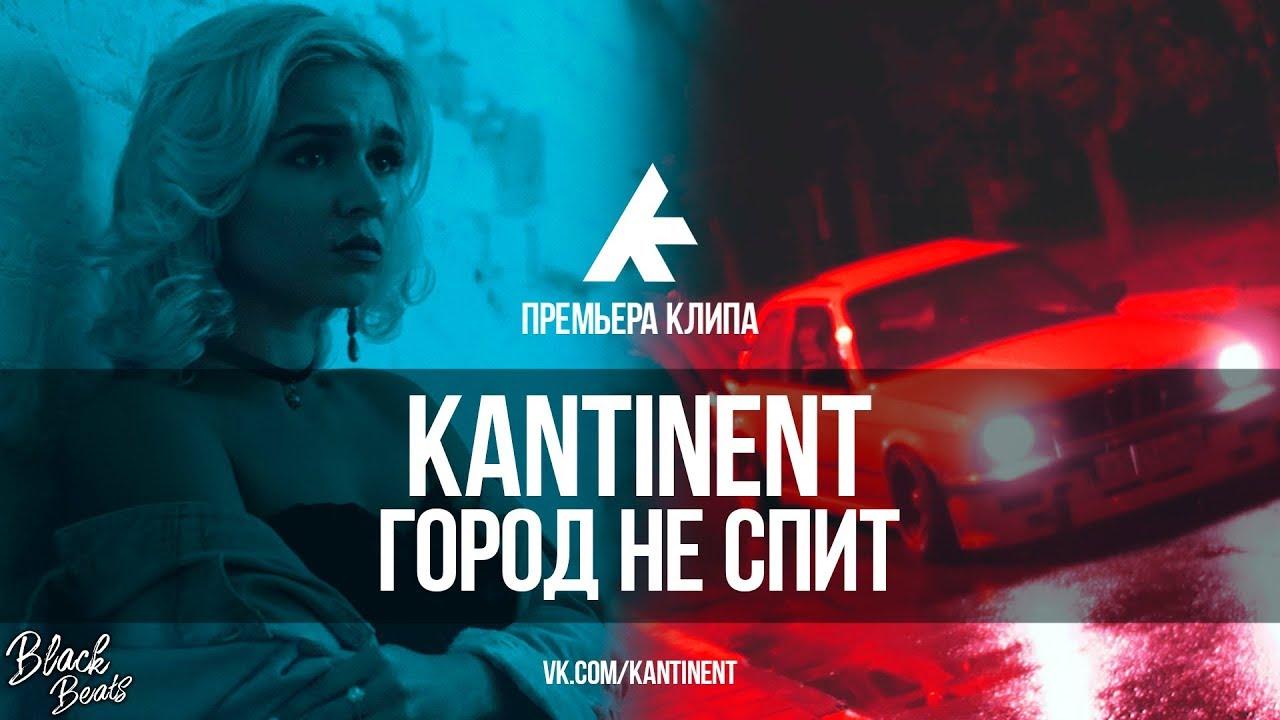 Kantinent — Город не спит