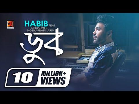 Doob | Habib Wahid | New Bangla Song  | Album Projapoti | ☢ EXCLUSIVE ☢