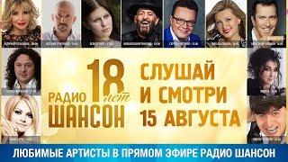Вика Цыганова и Вадим Цыганов на Радио Шансон. Праздничный эфир!