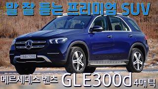 [오토다이어리] [시승기] 메르세데스 벤츠 GLE 300d 4매틱, 말 잘 듣는 프리미엄 SUV - Mercedes Benz GLE 300d 4Matic test drive