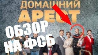 Домашний арест сериал ТНТ про коррупционера. Гоша Куценко генерал ФСБ.  Обзор