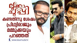 What Prithviraj And Mammootty Told Jayasurya After Watching Lukka Chuppi | Kaumudy TV