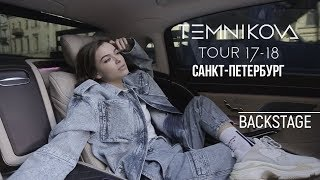 Закулисье тура в Санкт-Петербурге - Елена Темникова TEMNIKOVA TOUR 17/18