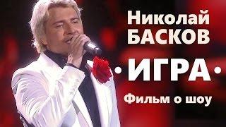 Создание шоу «ИГРА» Николая Баскова