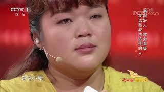 [等着我第三季]游春霞想做个干净的好人   CCTV