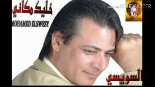 تحميل اغاني خليك مكاني محمد السويسي . 01120039478 MP3