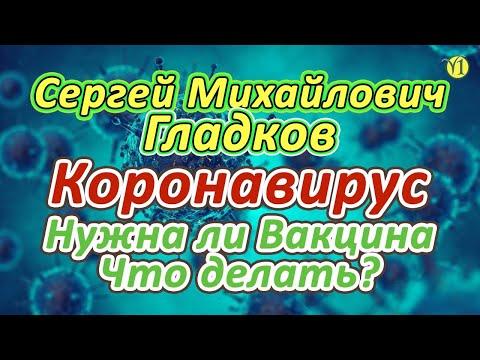 Сергей Михайлович Гладков, Что делать ДО вакцины от короновируса?