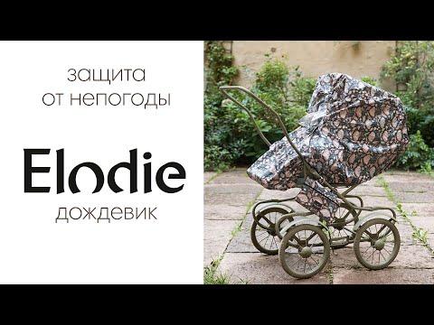 Elodie Details дождевик/ защита от непогоды Gold Shimmer