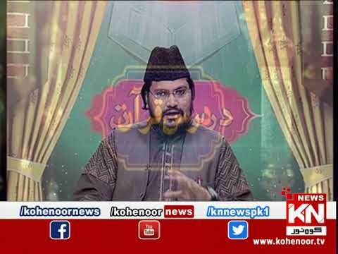 Darse Quran 16 May 2020 | Kohenoor News Pakistan