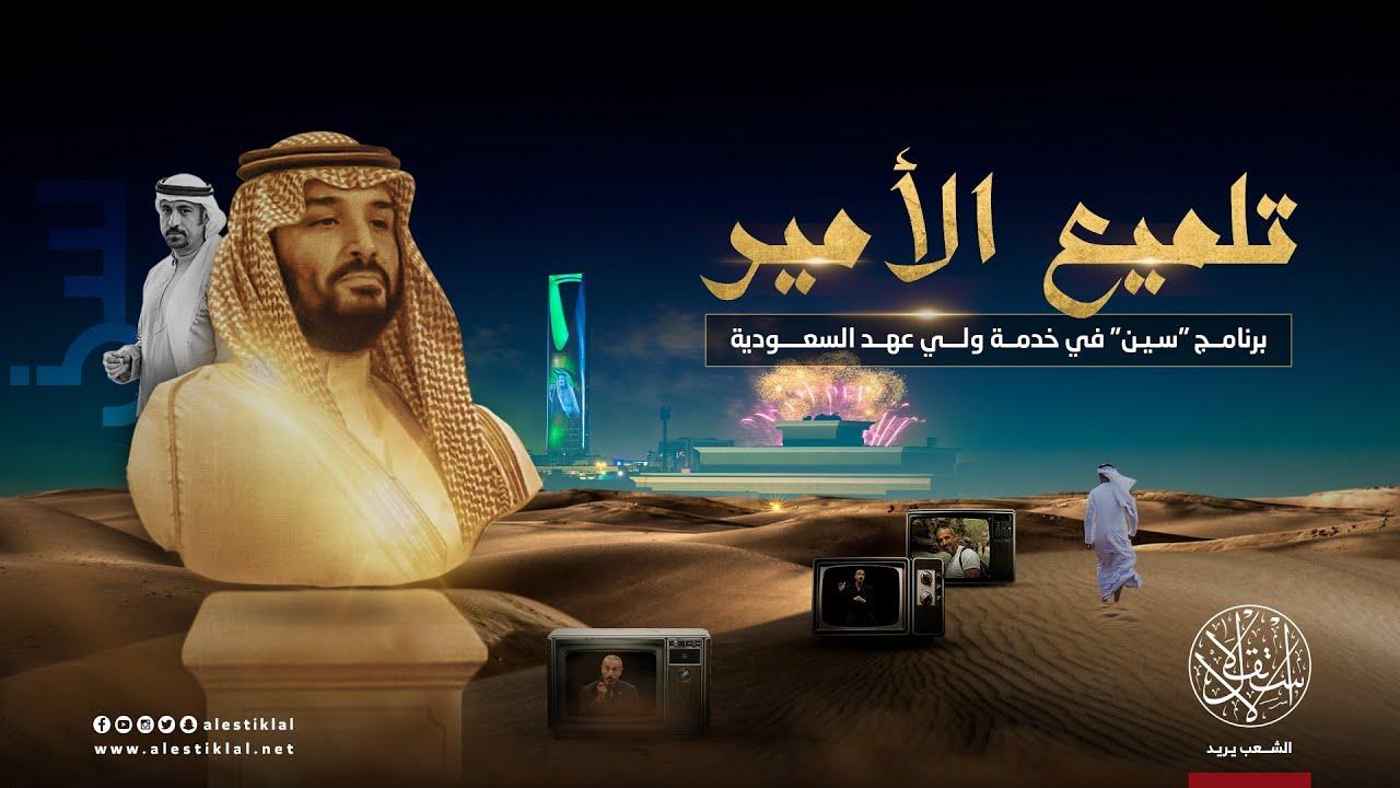 """تلميع الأمير.. برنامج """"سين"""" في خدمة ولي عهد السعودية (فيديو)"""