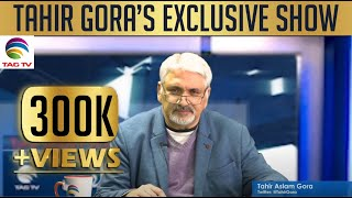 Trump Modi Imran over Kashmir and Gen. Bajwa Extension - Bilatakalluf with Tahir Gora & Mohd Rizwan