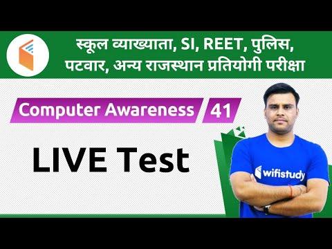 2:00 PM - Raj Police, REET & Patwari 2019 | Computer Awareness by Pandey Sir | Live Test
