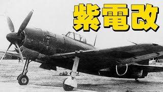 局地戦闘機「紫電改」・・・米軍パイロットに恐怖を抱かせた遅すぎたゼロ戦後継機