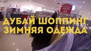 VLOG: Где купить зимнюю одежду в Дубае/Ищу зимнюю одежду в Al-Ghurair Centre