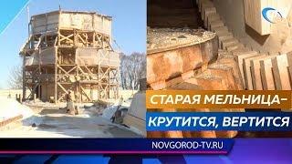 В «Витославлицах» готовится к запуску столетняя мельница