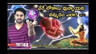 Vere Lokalu Vunnayani Nammadam Ela Part 01 In Telugu