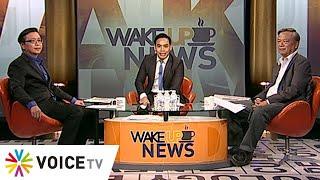 Wake Up News 29 สิงหาคม 2562