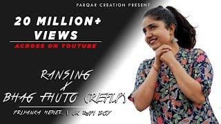 Priyanka Meher || Uk Rapi Boy ||  Ransingh Bajo x  Ay meru gopala × Bhag Fhuto Refix