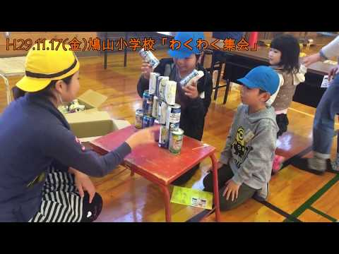 H29.11.11・17町内小学校 学校公開