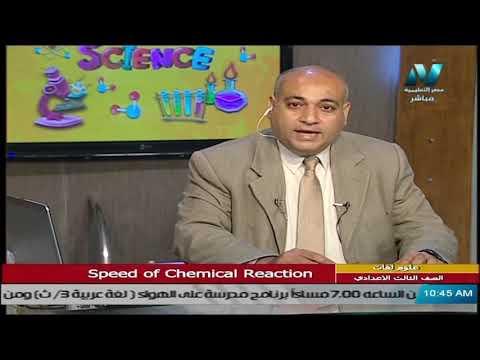 علوم لغات للصف الثالث الاعدادي 2021 ( ترم 2 )الحلقة 4 -Speed of chemical Reaction