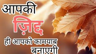 जितने के लिए जिददी होना पड़ता हैं| Motivational inspirational video quotes status speech in hindi