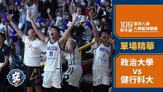 ᴴᴰ109UBA預賽::單場精華::政治大學vs健行科大::男一級 富邦人壽UBA大專籃球聯賽