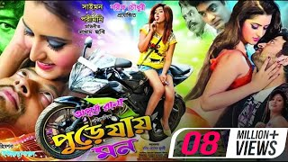 Pure Jay Mon | Full Movie | Symon Sadik | Porimoni | Bangla Movie 2015