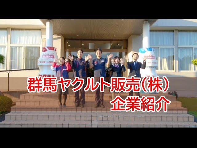 【採用】群馬ヤクルト販売㈱ 企業紹介ムービー【ダイジェスト版】