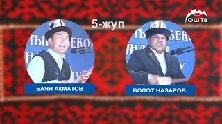 Айтыш 2017 / Баян Акматов VS Болот Назаров