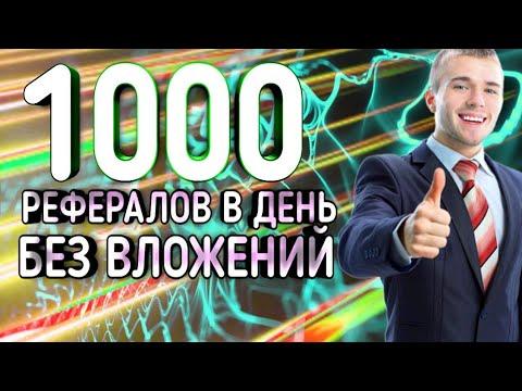 1000 РЕФЕРАЛОВ В ДЕНЬ БЕЗ ВЛОЖЕНИЙ
