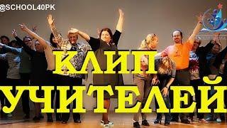 Выпускной клип УЧИТЕЛЕЙ -2017 - Последний звонок МБОУ СШ40