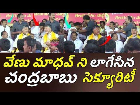 Chandrababu Security Over Action On Venu Madhav