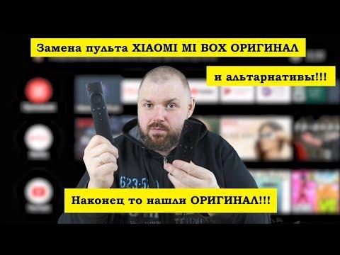 Замена пульта XIAOMI MI BOX ОРИГИНАЛ и альтернативы!!! Наконец то нашли ОРИГИНАЛ!!!