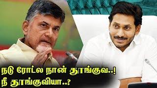 நடு ரோட்ல நான் தூங்குவ..! நீ துங்குவியா..? Chandrababu Naidu vs Jagan | Assembly Fight | nba 24x7