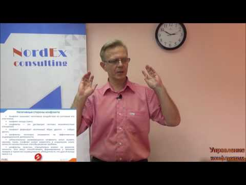 Семинар Управление конфликтом  Негативное и позитивное в конфликте  Часть 5